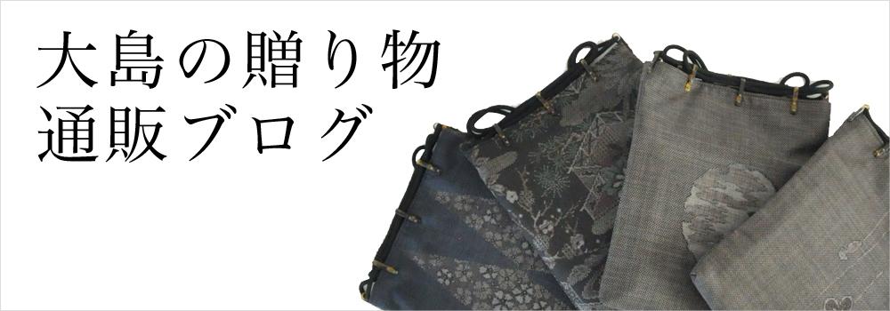 大島紬通販商品ブログ