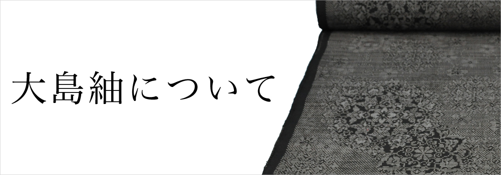 本場奄美大島紬について